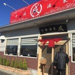 中国酒家 成 - 外観