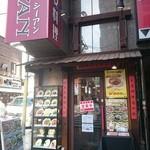 西安刀削麺酒楼 - よく行ったのは西新橋店、こちらの新橋店は初!