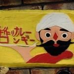 カレーロンギー - 店内の看板