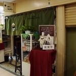 カレーロンギー - お店の外観