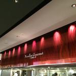 トーキョーエアポートレストラン -