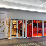 かき揚げのかきはげ - 『エスタ帯広』西館の入り口(2015年12月)