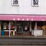 藍原製菓店 - お店:正面あっぷ図 by ももち