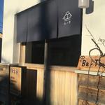 Kissa&Dining 山ノ舎 -