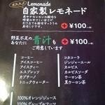 45889435 - ランチに+100円でつくドリンクのメニュー。