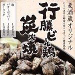麦酒蔵 hideji 和厨房 - 麦酒蔵オリジナル 行縢ビール鶏炭火焼