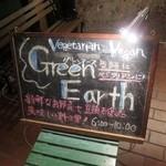 グリーン アース -