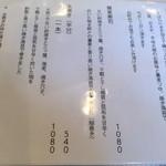 蕎麦 土山人 -