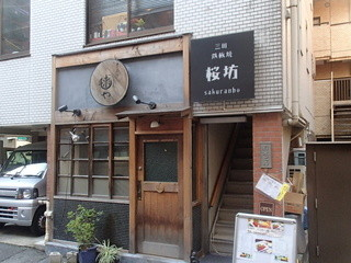 桜坊 三田店