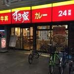 45896855 - 1号線沿い天神橋六丁目商店街の入り口のすき屋さん