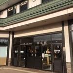 道の駅 ひがしかわ 道草館 - 【2015年11月】店舗入口。