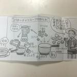 道の駅 ひがしかわ 道草館 - 【2015年11月】バターナッツかぼちゃを買ったら、レシピも付いてましたので、その通り作ってみます。
