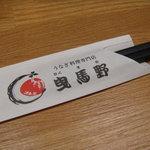 4590739 - エコ箸は賛成。