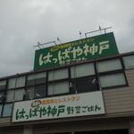 はっぱや神戸野菜ごはん - 外観