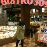 ビストロ309 - 女性に人気