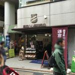 鎌倉ハム富岡商会 -