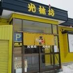 光林坊 - 東神楽店