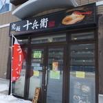 究麺 十兵衛 - お店