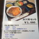 ヨーロッパ軒 総本店 - ヨーロッパ軒 総本店(福井市順化)メニュー
