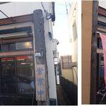 讃岐うどん十四明 - 讃岐うどん十四明(豊明市)食彩品館.jp撮影
