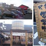 45905346 - 蔵出味噌一六(名古屋市)食彩品館.jp撮影