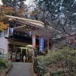 45907699 - 袋田の滝近くにある「瀧見茶屋」さんの外観