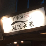 麺匠和蔵 -