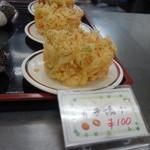 ニューフジ 狭山店 - このかき揚が100円はCP高し