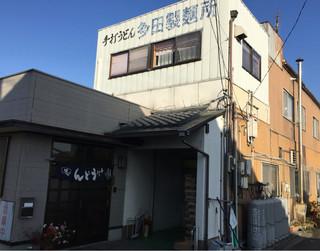 多田製麺所 - こちらも老舗です。