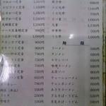 泉食堂 -