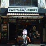 浪漫館横浜 - 外観