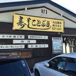 ことぶき寿司 - ことぶき寿司さん 花巻温泉の入り口にあるお店です。