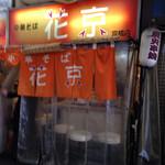 花京 京橋店 -