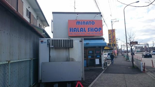 Hasil gambar untuk foto minato halal shop