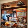 うるおいてい富士川SA上り店