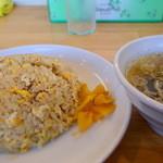 鶏支那屋 - 炒飯とスープ