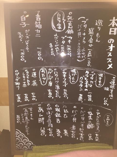 礼TEN - メニュー
