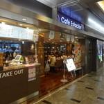 45935809 - 500 TYPE EVA Café(カフェ・エスタシオン博多)・外観