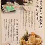 白えび亭 - 白えび亭(富山市明輪町きときと市場とやマルシェ)ポスター