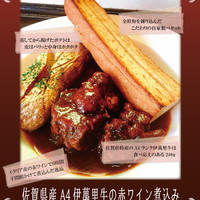 人間関係 cafe de copain - 佐賀県産A4 伊萬里牛の赤ワイン煮込み 自家製バケット付2,000円