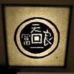 45938184 - 天ぷら 天一 札幌東急店