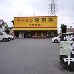 来来亭 石神井店 -