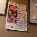 しば - 昼営業:丼メニュー(2015年12月)