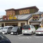 和風レストラン そうま - 広い駐車場が満杯になります