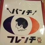 """45940898 - 「パンチパーマ」が""""小倉発祥""""のひとつであることを広めようと店名に。したかどうかは知りません。"""