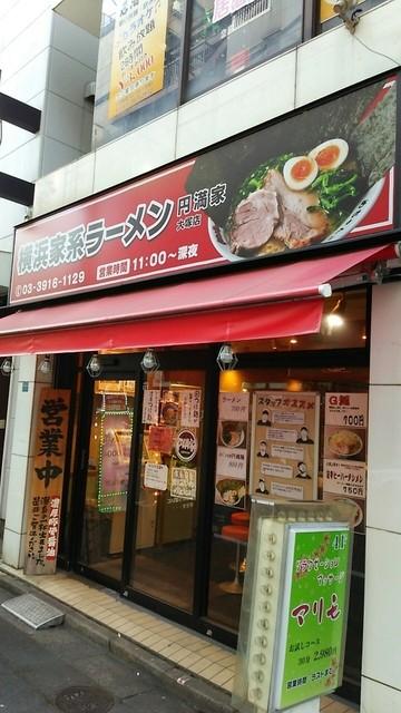 円満家 大塚店 - 大塚駅近くにあります。