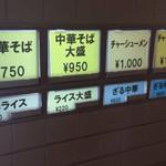 たかはし中華そば店 - たかはし中華そば店(青森県弘前市)券売機