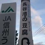長谷川豆腐店 -
