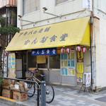 45942638 - 大都会の狭間に風格ある食堂