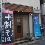 東京バッソ - ・・東京バッソ、十割..
